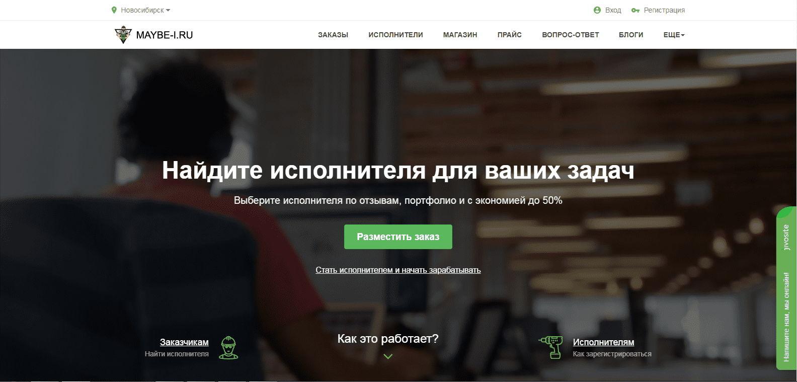 Сайт maybe-i.ru